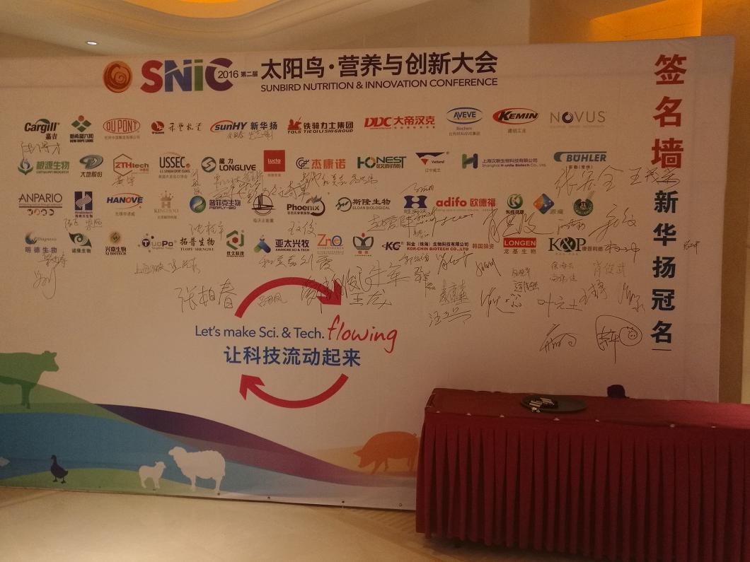 我公司参加2016年太阳鸟营养与创新大会